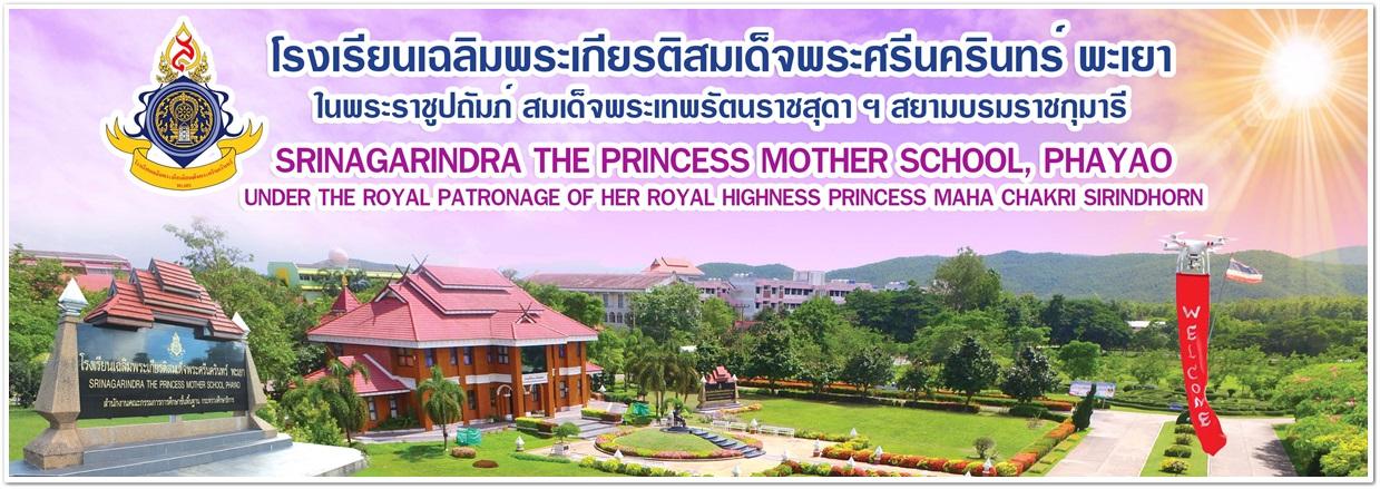 โรงเรียนเฉลิมพระเกียรติสมเด็จพระศรีนครินทร์ พะเยา ในพระราชูปถัมภ์สมเด็จพระเทพรัตนราชสุดาฯ สยามบรมราชกุมารี เลขที่ 9 หมู่ 17 ต.ห้วยแก้ว อ.ภูกามยาว จ.พะเยา รหัสไปรษณีย์ 56000 โทรศัพท์  088 - 2581538 โทรสาร 054 - 422839